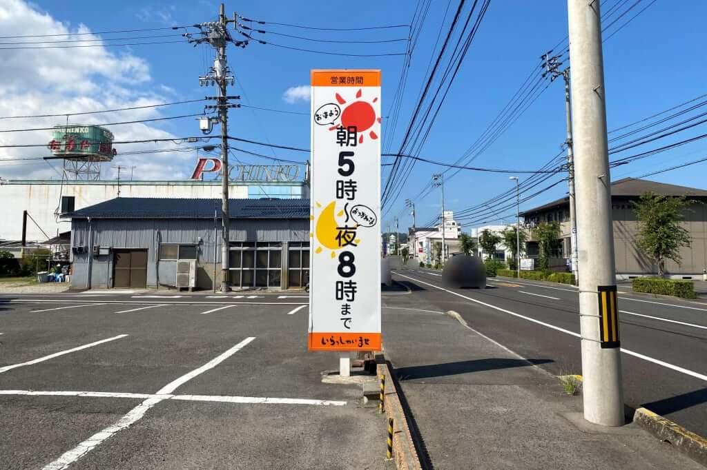 営業時間_いきいきうどん坂出本店_2020-09-23