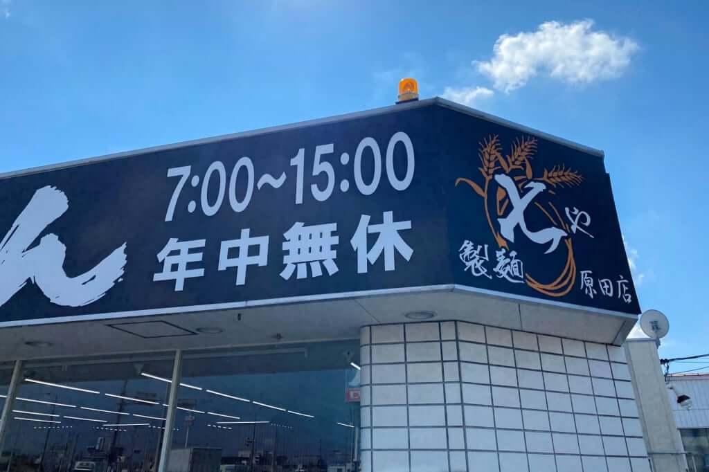 営業時間と定休日_七や製麺_2020-09-01