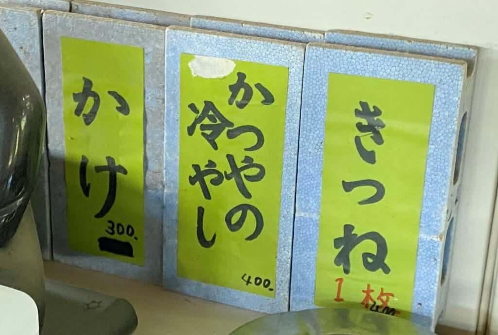 メニュー_うどん喝屋_2020-08-31