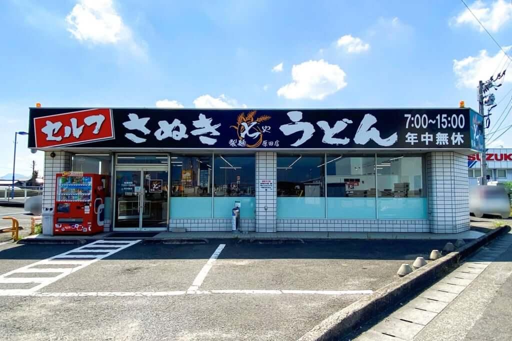 店舗外観_七や製麺_2020-09-01