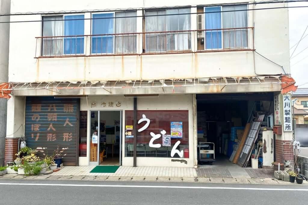 店舗正面_大川製麺所_2020-09-09