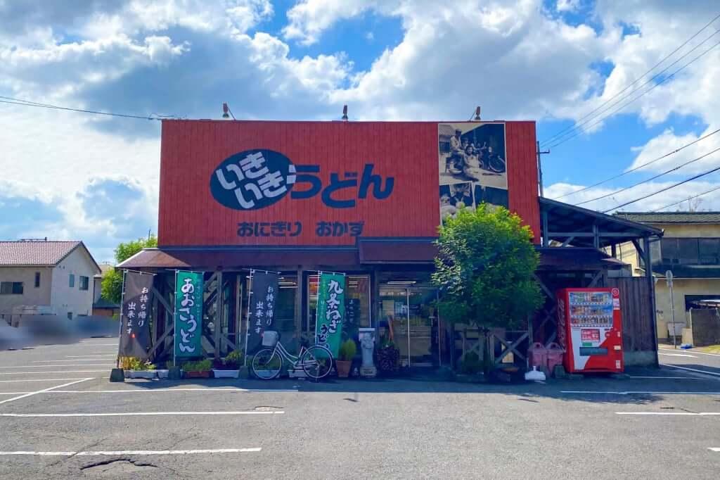 店舗外観_いきいきうどん坂出本店_2020-09-23