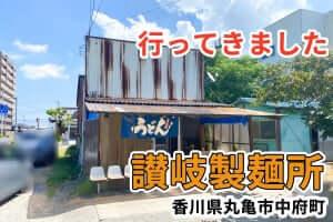 20200902_e_外食_うどん_137_丸亀_讃岐製麺所