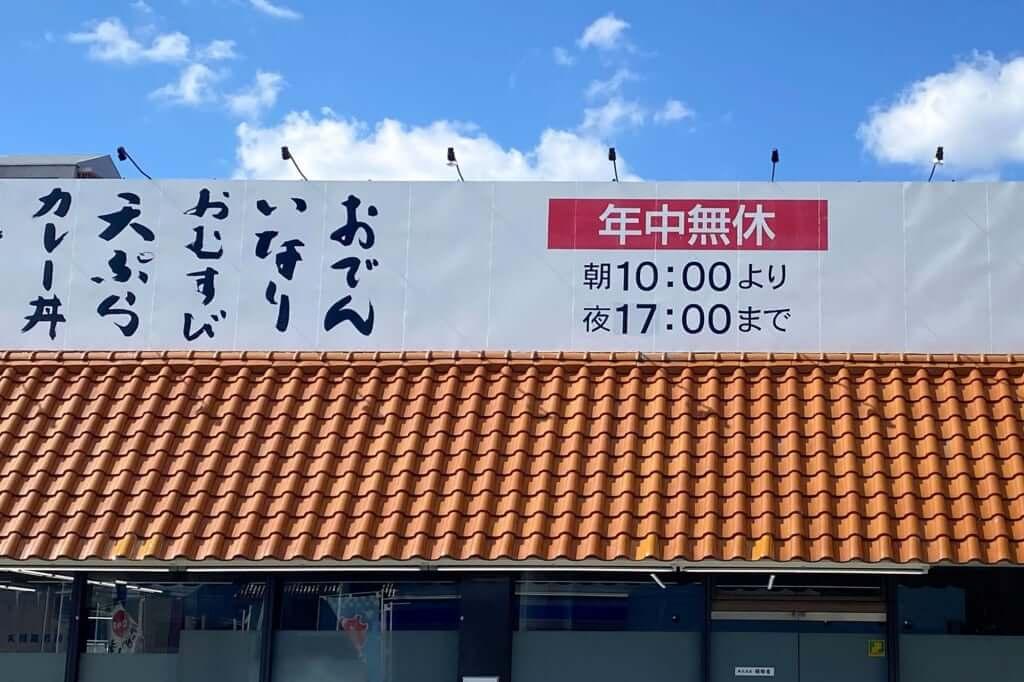 営業時間と定休日_麺輝屋_2020-10-07
