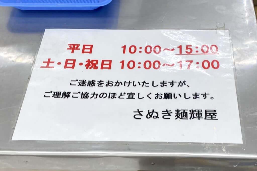 営業時間_麺輝屋_2020-10-07