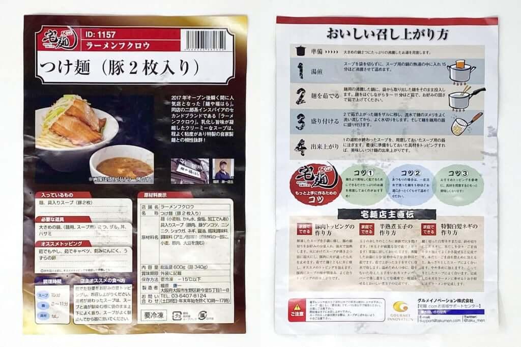 説明書_つけ麺_ラーメンフクロウ_2020-10-10