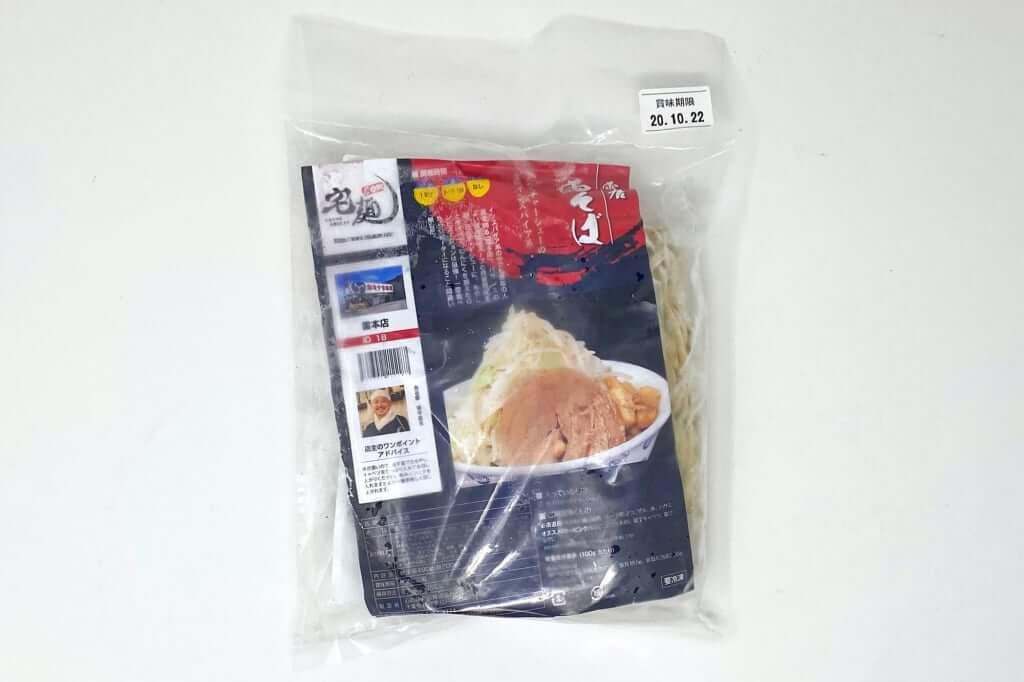パッケージ_雷そば_雷本店_宅麺_2020-09-17