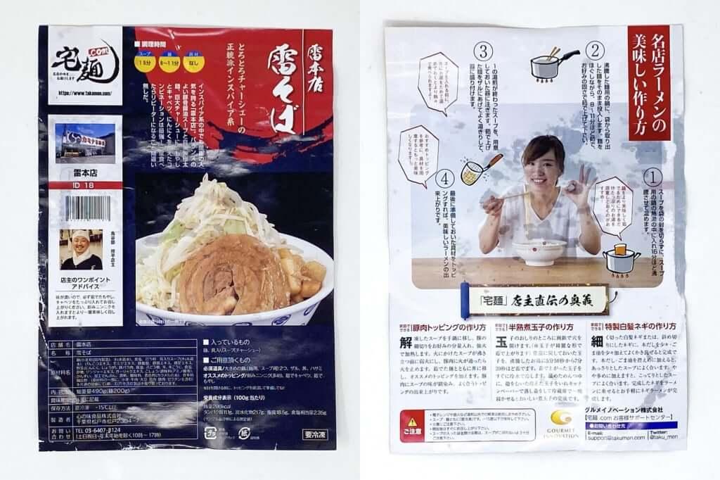 説明書_雷そば_雷本店_宅麺_2020-09-17