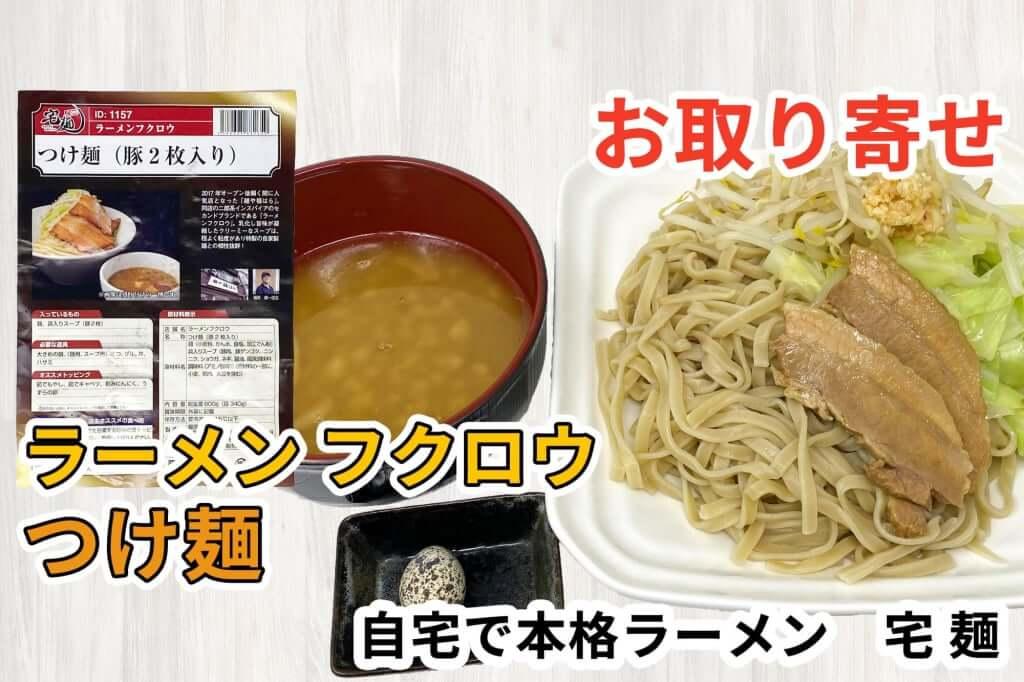 買ったもの_宅麺_024_ラーメンフクロウ_つけ麺
