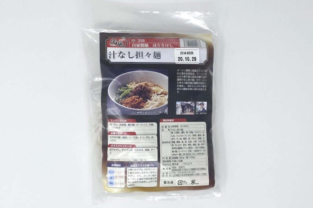パッケージ_汁なし担々麺_自家製麺ほうきぼし_2020-10-28