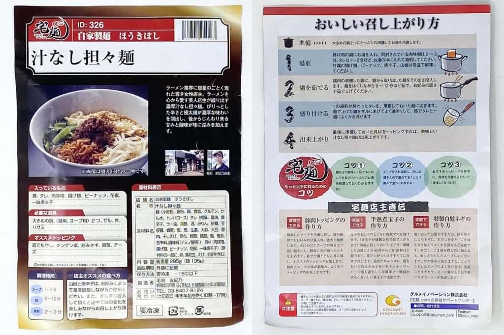 説明書_汁なし担々麺_自家製麺ほうきぼし_2020-10-28