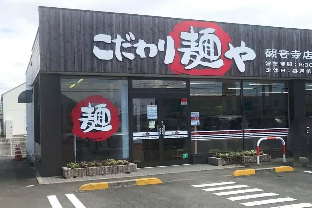 お店の入り口_こだわり麺や_観音寺店_2019-06-16