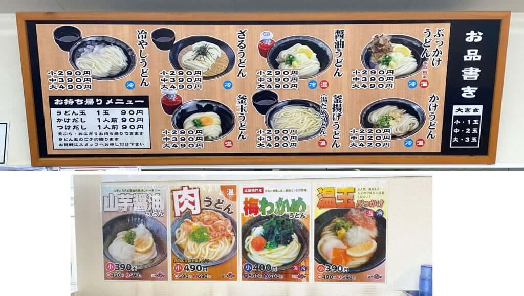 メニュー表_こだわり麺や_観音寺店_2020-11-06