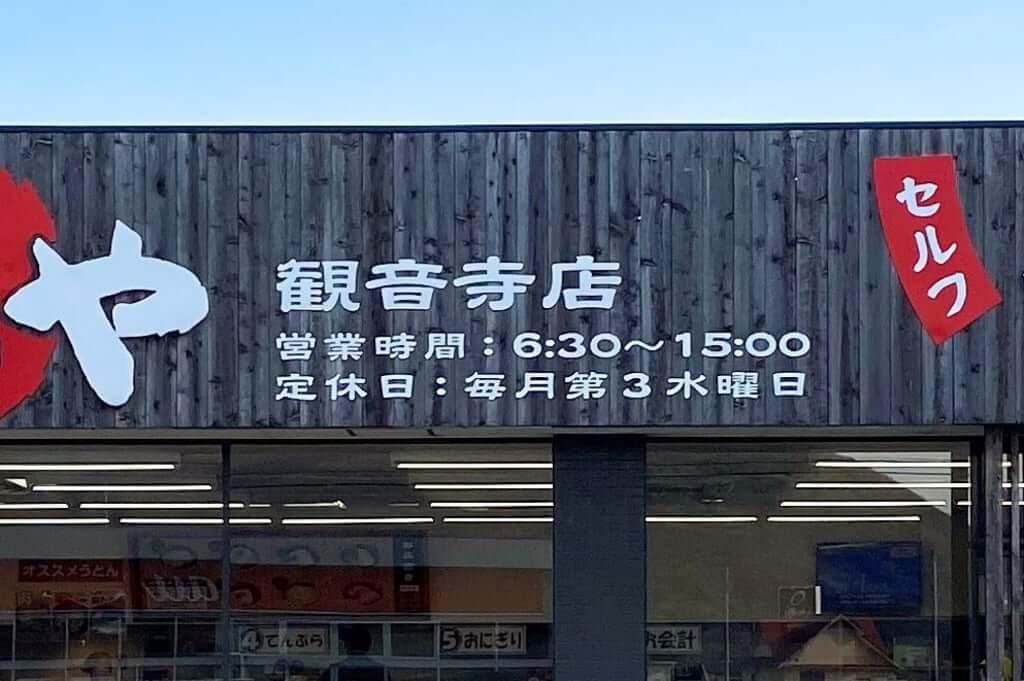 営業時間と定休日_こだわり麺や_観音寺店_2019-12-13