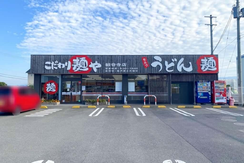 店舗外観_こだわり麺や_観音寺店_2020-11-06