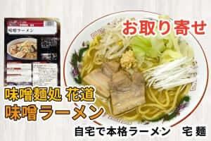 買ったもの_宅麺_032_味噌麺処_花道_味噌ラーメン