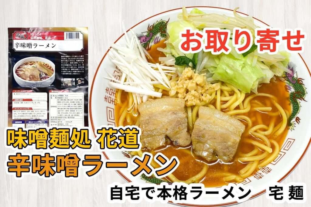 買ったもの_宅麺_040_味噌麺処_花道_辛味噌ラーメン