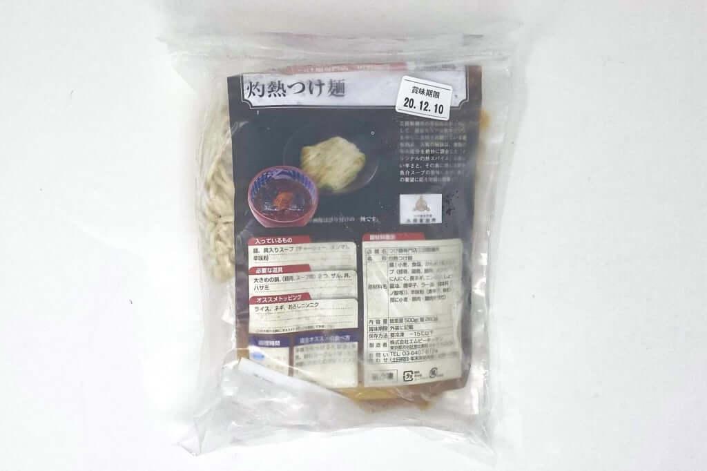 パッケージ_つけ麺専門店三田製麺所_灼熱つけ麺_2020-11-17