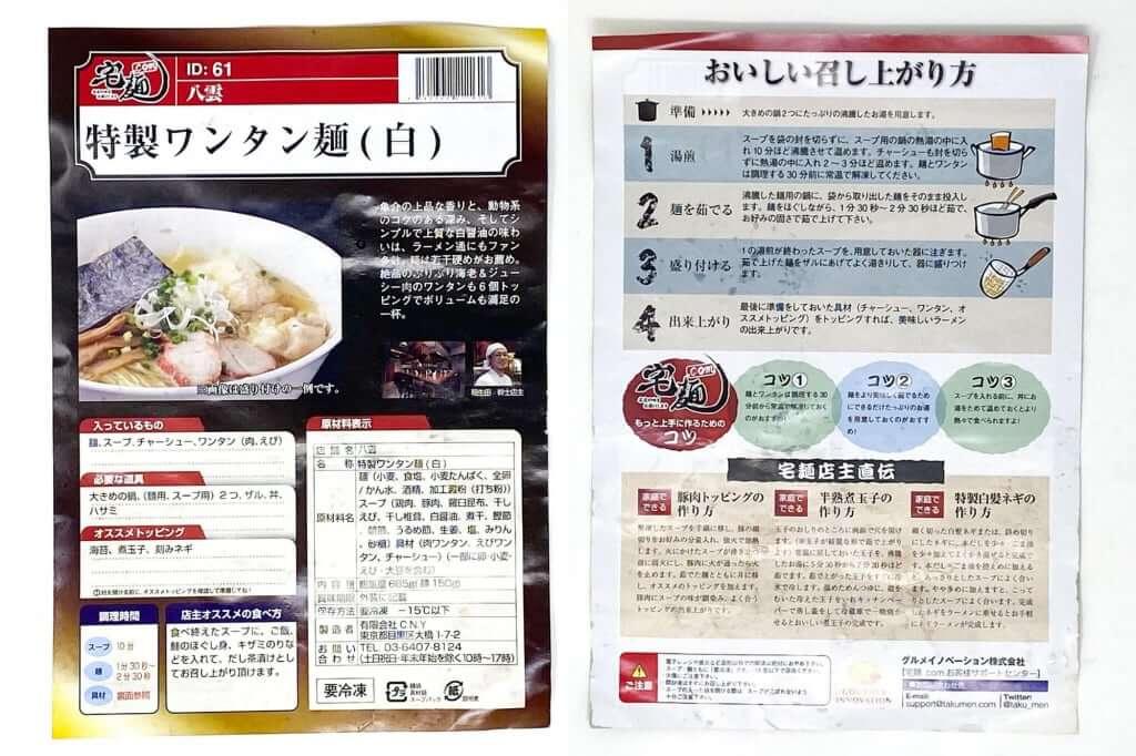 説明書_八雲_特製ワンタン麺_白_2020-11-24