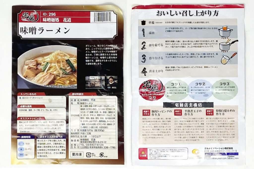 説明書_味噌麺処_花道_味噌ラーメン_2020-11-16