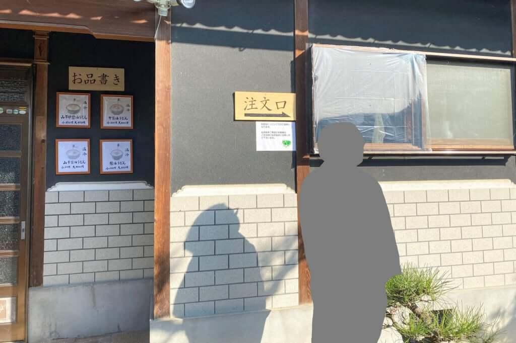 注文口_讃岐麺処 山岡_2020-12-07
