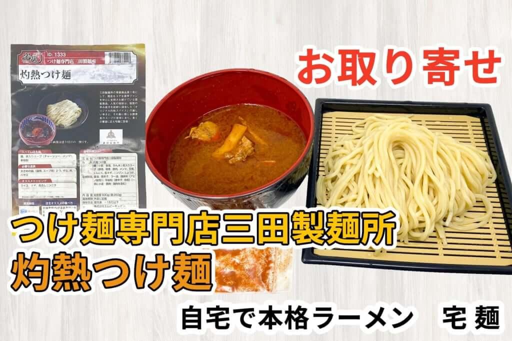 買ったもの_宅麺_034_つけ麺専門店三田製麺所_灼熱つけ麺
