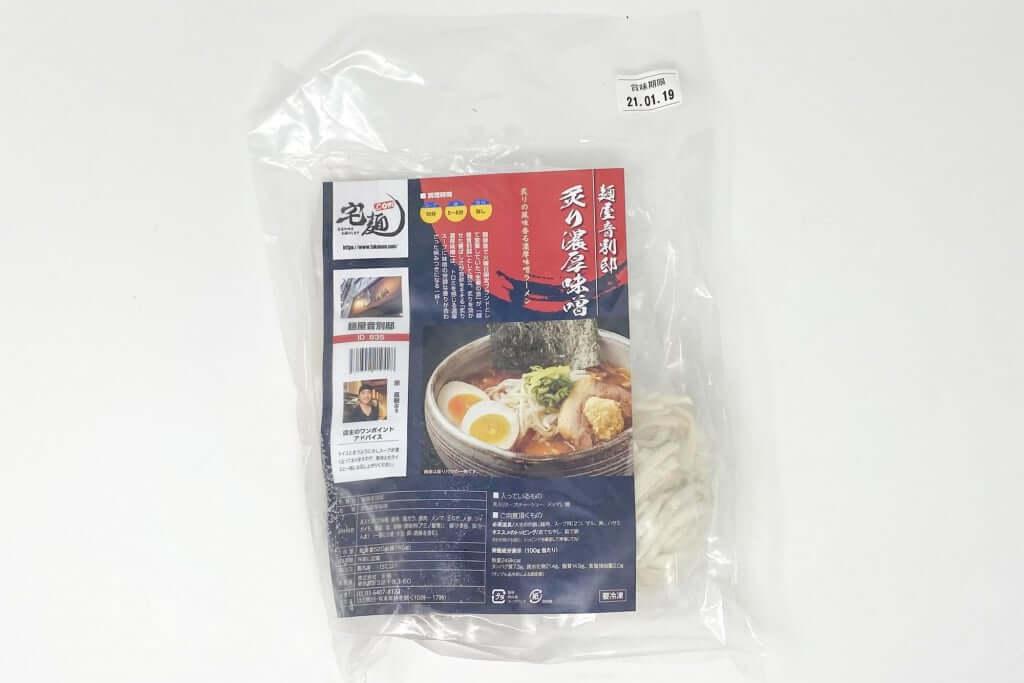 パッケージ_麺屋音別邸_炙り濃厚味噌_2020-12-27