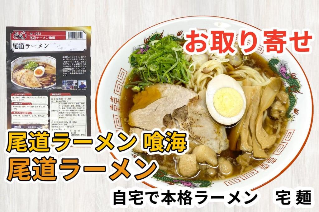 買ったもの_宅麺_031_尾道ラーメン_喰海_尾道ラーメン