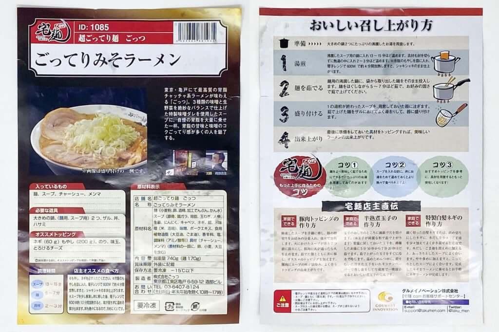 説明書_超ごってり麺ごっつ_ごってりみそラーメン_2021-01-10