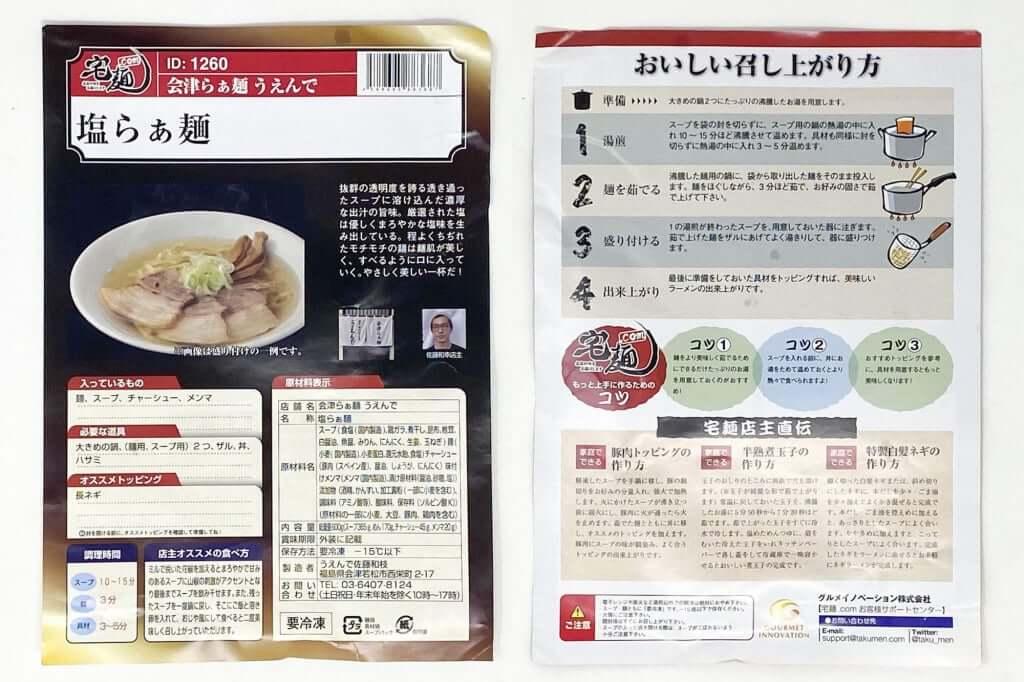 説明書_会津らぁ麺_うえんで_塩らぁ麺_2021-01-16