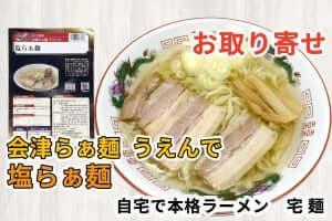 買ったもの_宅麺_042_会津らぁ麺_うえんで_塩らぁ麺