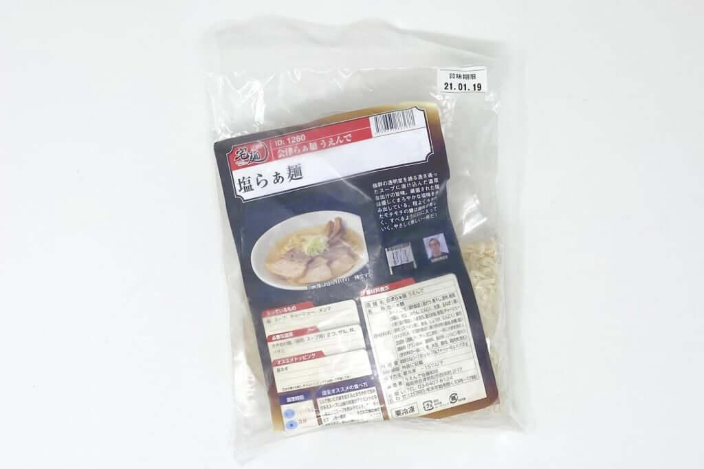 パッケージ_会津らぁ麺_うえんで_塩らぁ麺_2021-01-10