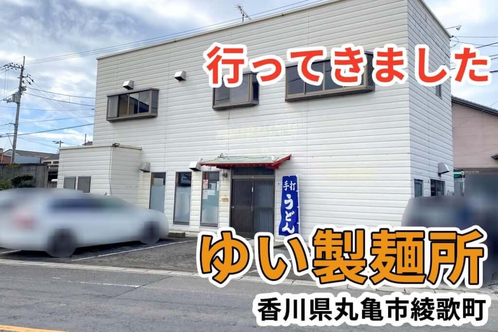 外食_うどん_114_綾歌_ゆい製麺所