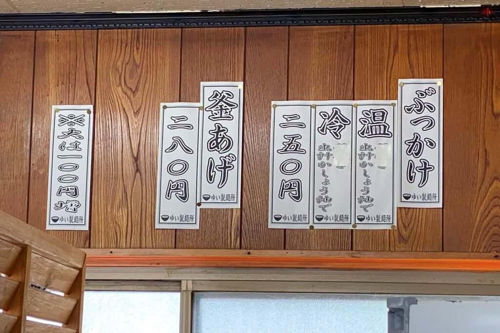 メニュー表_ゆい製麺所_2021-03-05