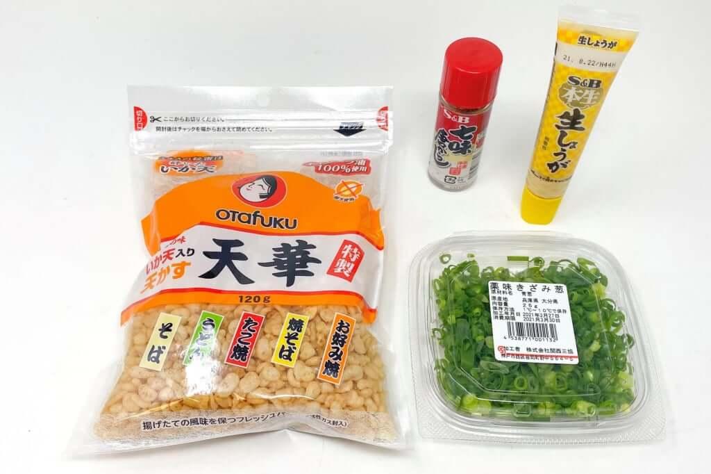 薬味やトッピングを準備_麺紡の通販うどん_2021-03-29