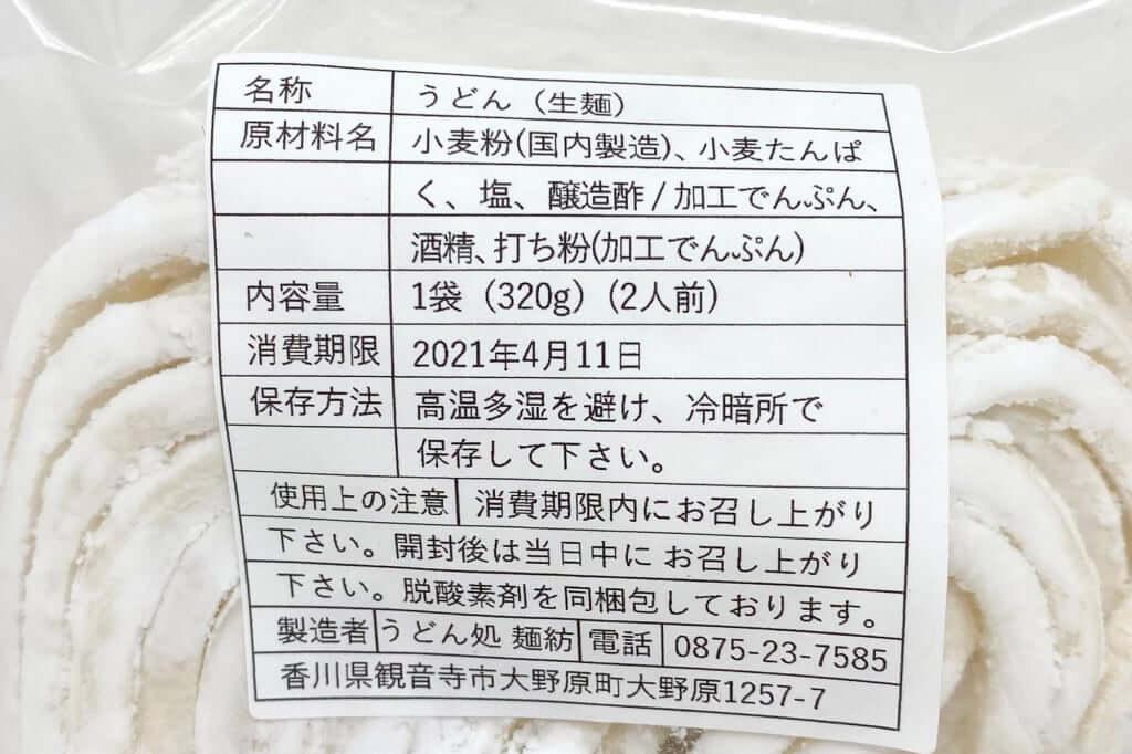 原材料・成分_麺紡の通販うどん_2021-03-29
