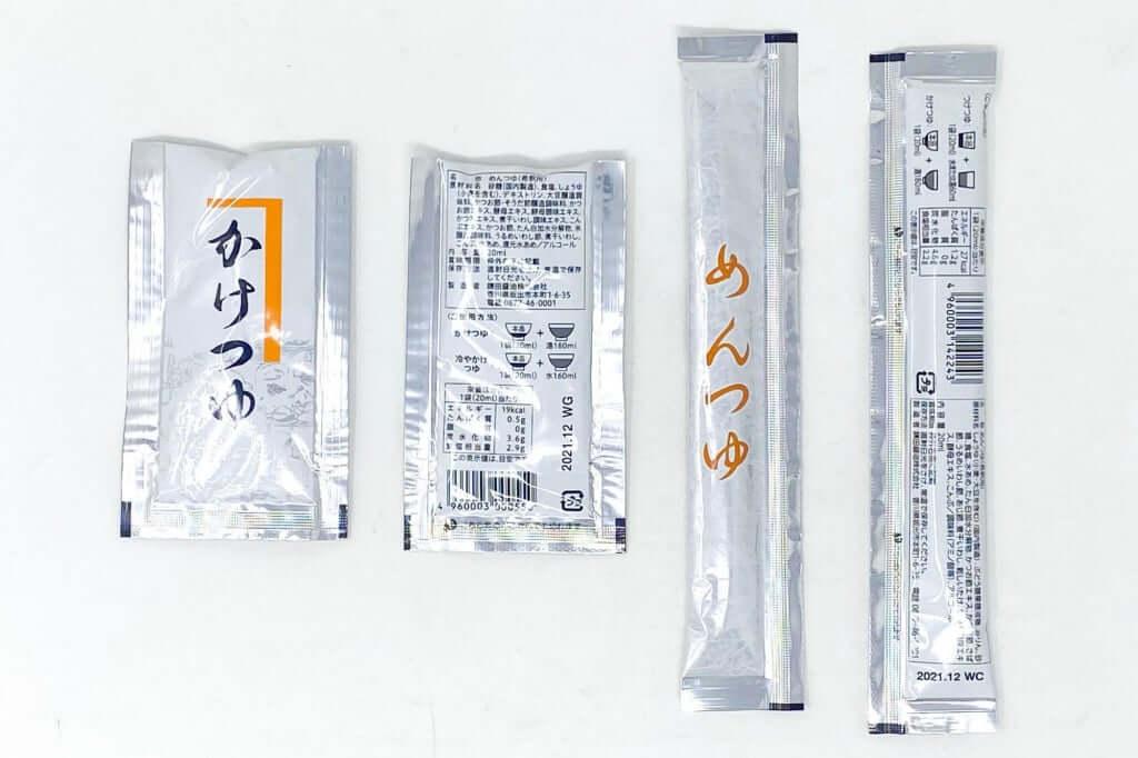 おつゆの表裏_麺紡の通販うどん_2021-03-26